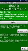 Screenshot of 大学入試イディオムクエスト