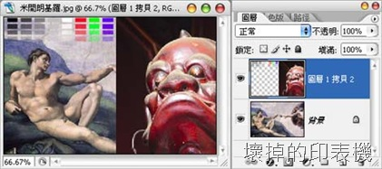 Photoshop Blending mode 示範圖檔3