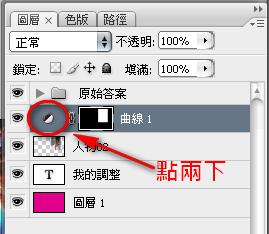 TQC Photoshop CS3認證解題-307 普普藝術-圖層狀態