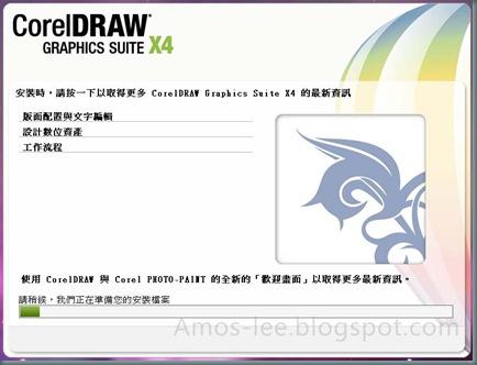 CorelDRAW X4開始安裝啦~^^~