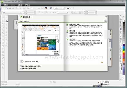 CorelDRAW X4的歡迎視窗2