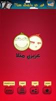 Screenshot of نكت عزيزي مثلاً