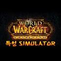 와우(WoW) 특성툴 icon