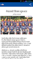 Screenshot of Kantipur (KMG)