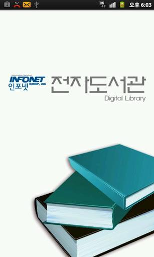 인포넷 전자도서관