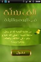 Screenshot of 1000 Sunnah_النسخة القديمة