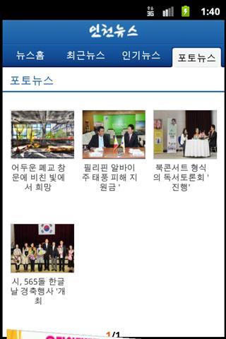 인천 News