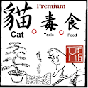 Cat Toxic Food [Premium] icon