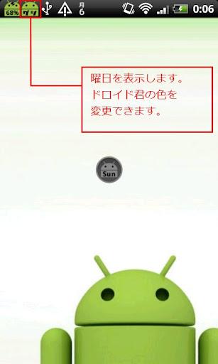 WeekBar 日本語版