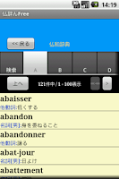 Screenshot of Free ん French dictionary