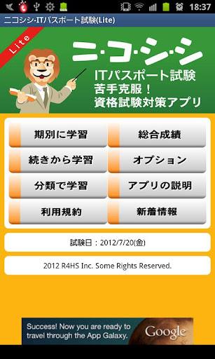日本的IT考試題庫