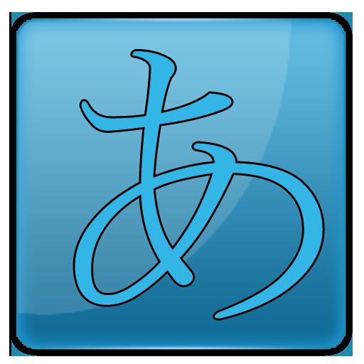 简单日语五十音 教育 App LOGO-APP試玩