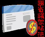 「超省錢架站法」輕鬆擁有自己的網站!