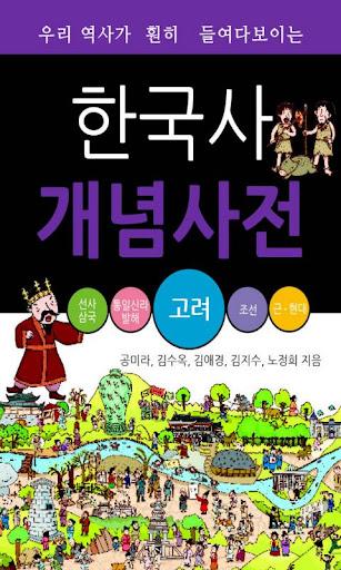 한국사개념사전_고려