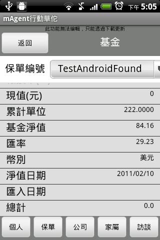 【免費商業App】mAgent行動華佗(Wifi版)-APP點子