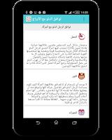 Screenshot of ابراج اليوم - حظك اليومي