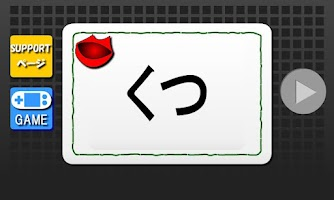 Screenshot of hiragana_tango2(free)