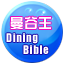 曼谷王Dining Bible icon