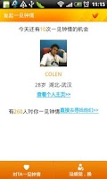 Screenshot of 51交友