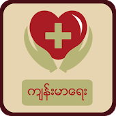 Free SM: Myanmar Health APK for Windows 8