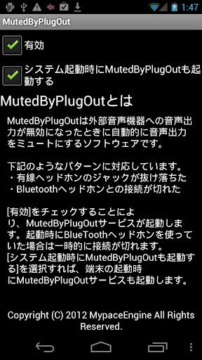 MutedByPlugOut ヘッドホンジャック外れ対策
