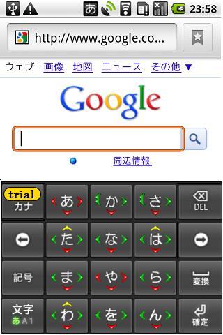 ターナップ日本語入力無料トライアル版