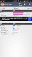Screenshot of Whoochoo : Mobile AccountBook