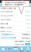 Screenshot of 血圧おやじの健康帳