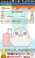 Screenshot of Pesoguin Housekeeping Book NFC
