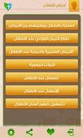 Screenshot of طب و علاج بالاعشاب