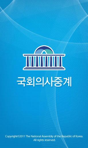 Proceedings Broadcasting App
