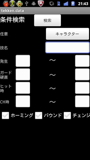 鉄拳技表・フレーム検索表