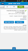 Screenshot of כללית