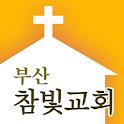 참빛장로교회 icon