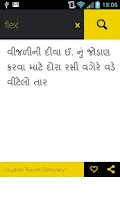 Screenshot of Gujarati Pocket Dictionary