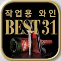 작업용 와인 BEST31 icon