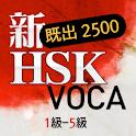 トンヤンブックス・新HSKの既出語彙2500