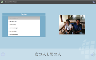 Screenshot of L-Lingo Learn Japanese