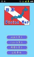 Screenshot of 日本ダイビングマップ