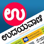App Udayavani Kannada News APK for Windows Phone