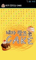 Screenshot of 내가 만드는 CAKE