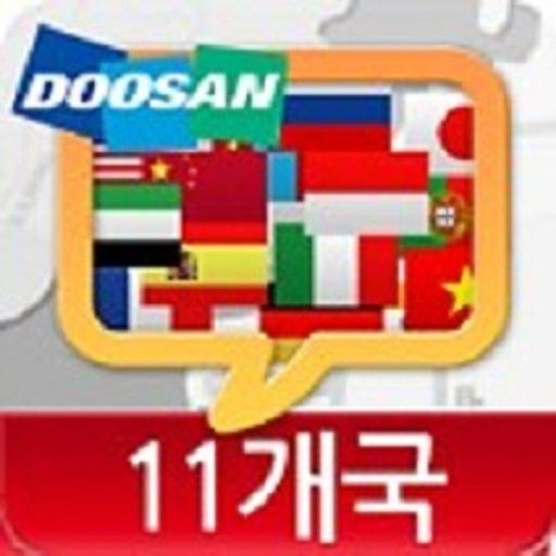다국어회화 - 11개국 教育 App LOGO-APP開箱王