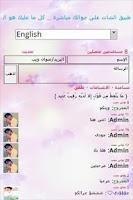 Screenshot of شات نجوم ، شباب العراق كول