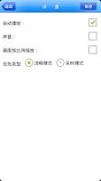 Screenshot of 微视通 welink
