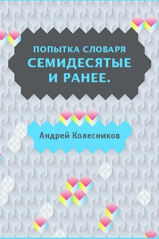 А. Колесников. Попытка словаря