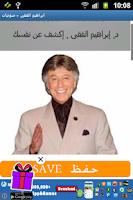 Screenshot of ابراهيم الفقى - صوتيات