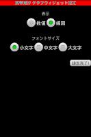 Screenshot of 携帯潮汐改