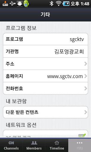玩免費媒體與影片APP|下載서울 영광교회 app不用錢|硬是要APP