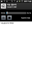 Screenshot of Korean famous Podcast