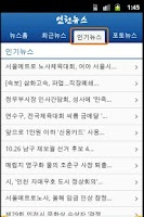 Screenshot of 인천 News